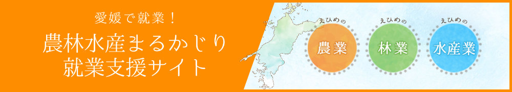 農林水産まるかじり就業支援サイト
