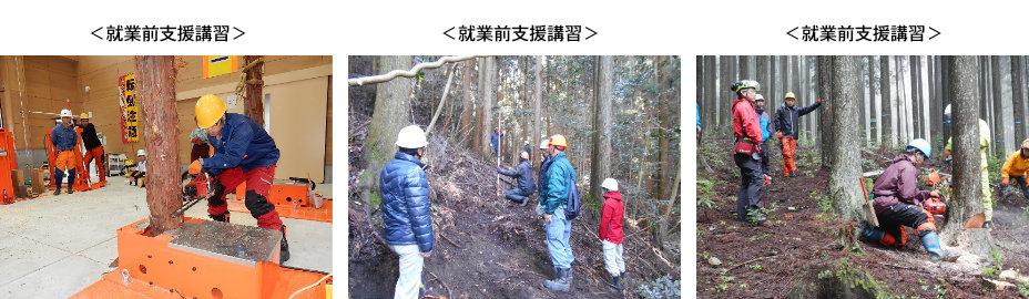林業就業支援事業