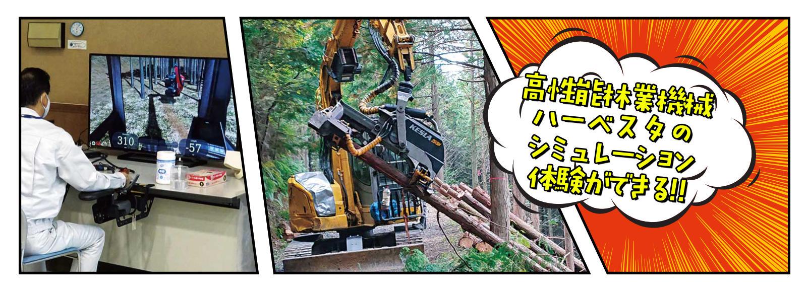 高性能林業機械のシミュレーション体験ができまる