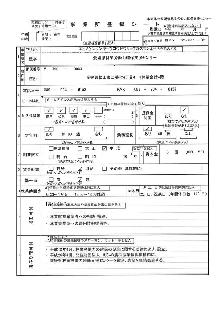 registration-sheetのサムネイル