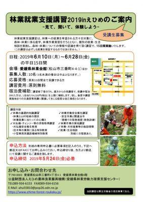 2019林業就業支援講習inえひめ開催要領 (1)のサムネイル