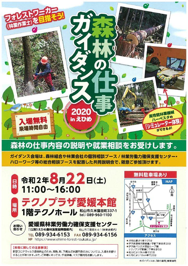 森林の仕事ガイダンス2020inえひめチラシのサムネイル